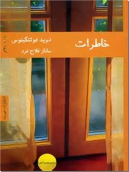 خرید کتاب خاطرات از: www.ashja.com - کتابسرای اشجع