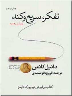 کتاب تفکر سریع و کند - اقتصاد - خرید کتاب از: www.ashja.com - کتابسرای اشجع