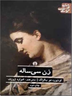 کتاب زن سی ساله - داستان زنی با سرگذشتی دردناک و ناکام از زندگی زناشویی - خرید کتاب از: www.ashja.com - کتابسرای اشجع