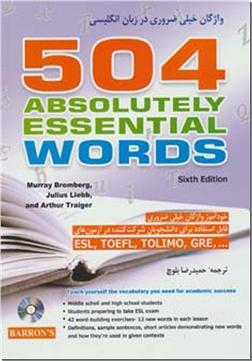 خرید کتاب 504 واژگان خیلی ضروری در زبان انگلیسی از: www.ashja.com - کتابسرای اشجع