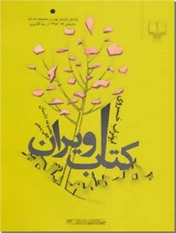 خرید کتاب کتاب ویران از: www.ashja.com - کتابسرای اشجع