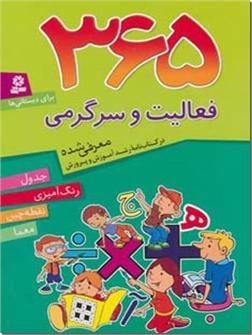 خرید کتاب 365 فعالیت و سرگرمی از: www.ashja.com - کتابسرای اشجع