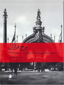 کتاب برج فرازان - تاریخ جهان - خرید کتاب از: www.ashja.com - کتابسرای اشجع
