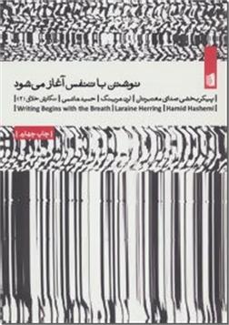 خرید کتاب نوشتن با تنفس آغاز می شود نویسندگی از: www.ashja.com - کتابسرای اشجع