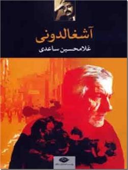 کتاب آشغالدونی - ادبیات داستانی رمان - خرید کتاب از: www.ashja.com - کتابسرای اشجع