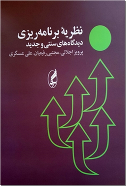 کتاب نظریه برنامه ریزی - دیدگاه های سنتی و جدید - خرید کتاب از: www.ashja.com - کتابسرای اشجع