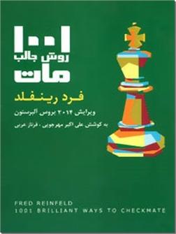 خرید کتاب 1001 روش جالب مات از: www.ashja.com - کتابسرای اشجع