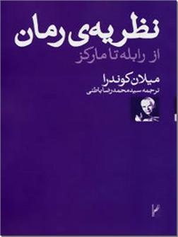 خرید کتاب نظریه رمان از: www.ashja.com - کتابسرای اشجع
