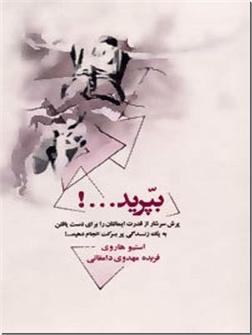 خرید کتاب بپرید از: www.ashja.com - کتابسرای اشجع