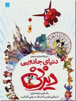 خرید کتاب دایره المعارف مصور دنیای جادویی دیزنی از: www.ashja.com - کتابسرای اشجع