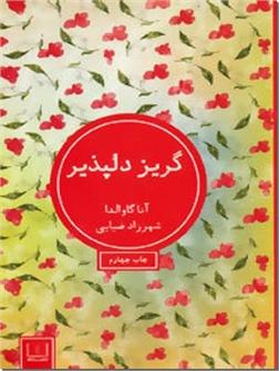 کتاب گریز دلپذیر - ادبیات داستانی رمان - خرید کتاب از: www.ashja.com - کتابسرای اشجع