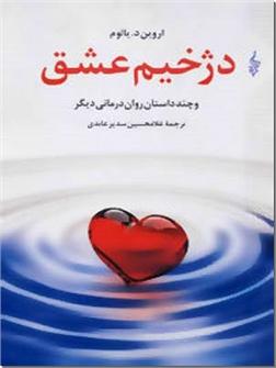 کتاب دژخیم عشق - به همراه  چند داستان روان درمانی دیگر - خرید کتاب از: www.ashja.com - کتابسرای اشجع
