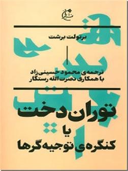کتاب توران دخت یا کنگره توجیه گرها - نمایشنامه - خرید کتاب از: www.ashja.com - کتابسرای اشجع