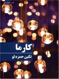 کتاب کارما - رمان - تکین حمزه لو - خرید کتاب از: www.ashja.com - کتابسرای اشجع