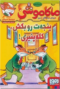 کتاب ماکاموشی - جلدهای 7 تا 9 - ماکاموشی - سه جلدی - خرید کتاب از: www.ashja.com - کتابسرای اشجع