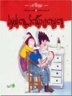 کتاب مجموعه من و داداشم - ماجراهای من و داداشم در 9 جلد - خرید کتاب از: www.ashja.com - کتابسرای اشجع