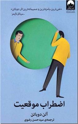 خرید کتاب اضطراب موقعیت از: www.ashja.com - کتابسرای اشجع