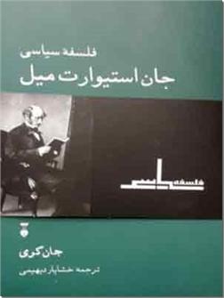 خرید کتاب فلسفه سیاسی جان استیوارت میل از: www.ashja.com - کتابسرای اشجع