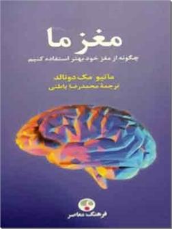 خرید کتاب مغز ما از: www.ashja.com - کتابسرای اشجع