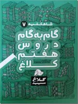 خرید کتاب کمک درسی شاه کلید 7 - گام به گام دروس هفتم از: www.ashja.com - کتابسرای اشجع