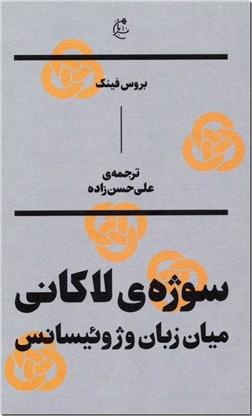 کتاب سوژه لاکانی - بین زبان و وژوئیسانس - خرید کتاب از: www.ashja.com - کتابسرای اشجع