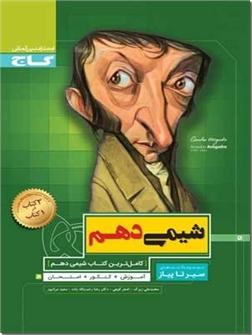 خرید کتاب کمک درسی سیر تا پیاز - شیمی دهم از: www.ashja.com - کتابسرای اشجع