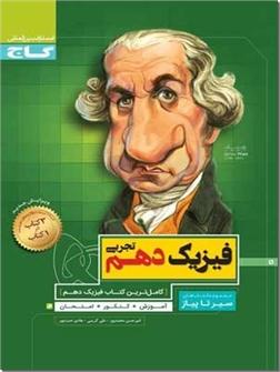خرید کتاب کمک درسی سیر تا پیاز - فیزیک دهم تجربی از: www.ashja.com - کتابسرای اشجع