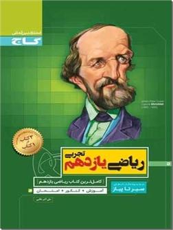 خرید کتاب کمک درسی سیر تا پیاز - ریاضی یازدهم تجربی از: www.ashja.com - کتابسرای اشجع