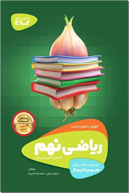 خرید کتاب کمک درسی سیر تا پیاز - ریاضی نهم از: www.ashja.com - کتابسرای اشجع