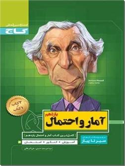 خرید کتاب کمک درسی سیر تا پیاز - آمار و احتمال یازدهم ریاضی فیزیک از: www.ashja.com - کتابسرای اشجع