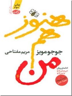 کتاب هنوز هم من - ادامه رمان من پیش از تو و من پس از تو - خرید کتاب از: www.ashja.com - کتابسرای اشجع