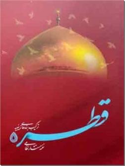 کتاب قطره - ترکیب بند زینبیه - مرثیه های عاشورایی - خرید کتاب از: www.ashja.com - کتابسرای اشجع