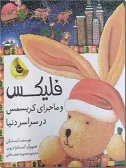 کتاب فلیکس و ماجرای کریسمس در سراسر دنیا - کتاب پر از نامه های پست شده برای بچه ها - خرید کتاب از: www.ashja.com - کتابسرای اشجع