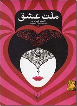 کتاب ملت عشق سلفون - ادبیات داستانی - رمان - خرید کتاب از: www.ashja.com - کتابسرای اشجع