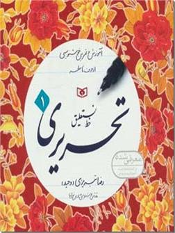 خرید کتاب آموزش خط - 4جلدی از: www.ashja.com - کتابسرای اشجع