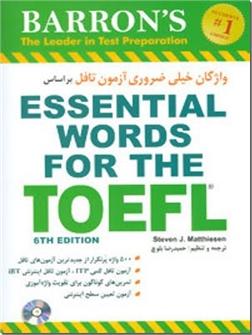 خرید کتاب واژگان خیلی ضروری آزمون تافل از: www.ashja.com - کتابسرای اشجع