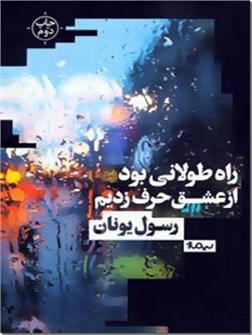 کتاب راه طولانی بود از عشق حرف زدیم - ادبیات داستانی - خرید کتاب از: www.ashja.com - کتابسرای اشجع