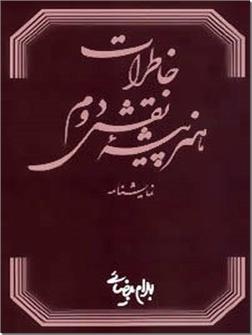 خرید کتاب خاطرات هنرپیشه نقش دوم از: www.ashja.com - کتابسرای اشجع