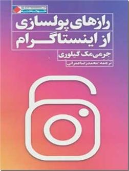کتاب رازهای پولسازی از اینستاگرام - رازهای ثروتمندان خود ساخته - خرید کتاب از: www.ashja.com - کتابسرای اشجع