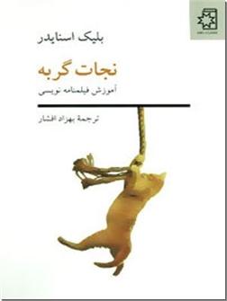 کتاب نجات گربه - فیلمنامه نویسی - خرید کتاب از: www.ashja.com - کتابسرای اشجع