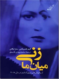 کتاب زنی میان ما - ادبیات داستانی - خرید کتاب از: www.ashja.com - کتابسرای اشجع
