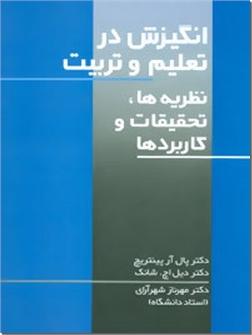 کتاب انگیزش در تعلیم و تربیت - نظریه ها تحقیقات و کاربردها - خرید کتاب از: www.ashja.com - کتابسرای اشجع