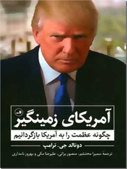 کتاب آمریکای زمینگیر - چگونه عظمت را به آمریکا بازگردانیم - خرید کتاب از: www.ashja.com - کتابسرای اشجع