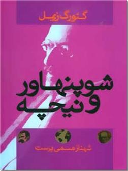 خرید کتاب شوپنهاور و نیچه از: www.ashja.com - کتابسرای اشجع