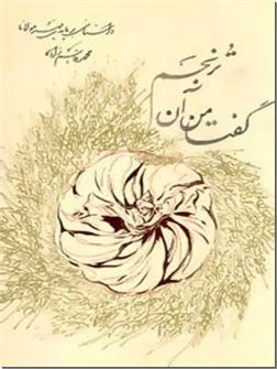 کتاب گفتا من آن ترنجم -  - خرید کتاب از: www.ashja.com - کتابسرای اشجع