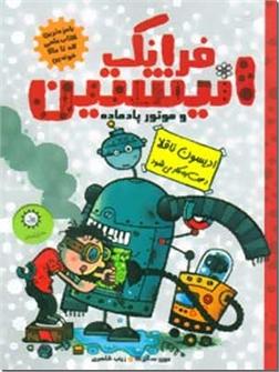 کتاب فرانک انیشتین و موتور پادماده 1 - رمان نوجوانان - خرید کتاب از: www.ashja.com - کتابسرای اشجع