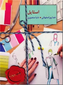 خرید کتاب استایل از: www.ashja.com - کتابسرای اشجع