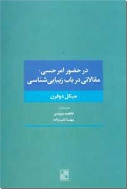 کتاب در حضور امر حسی - مقالاتی در باب زیبایی شناسی - خرید کتاب از: www.ashja.com - کتابسرای اشجع