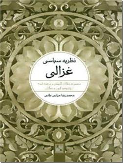 کتاب نظریه سیاسی غزالی - مقالات ادبی - خرید کتاب از: www.ashja.com - کتابسرای اشجع