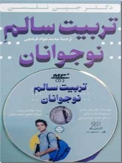کتاب تربیت سالم نوجوانان - همراه با CD - تغییر کردن آسان نیست اما ارزشش را دارد - خرید کتاب از: www.ashja.com - کتابسرای اشجع